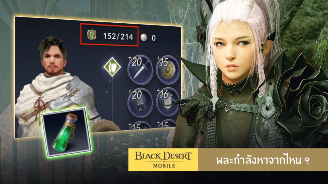 ระบบพละกำลัง ในเกม black desert และวิธีการหาเพิ่ม