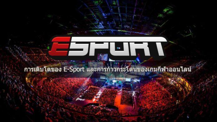 E-Sport ในไทยพัฒนาจนสามารถต่อยอดสู่ธุรกิจการศึกษา