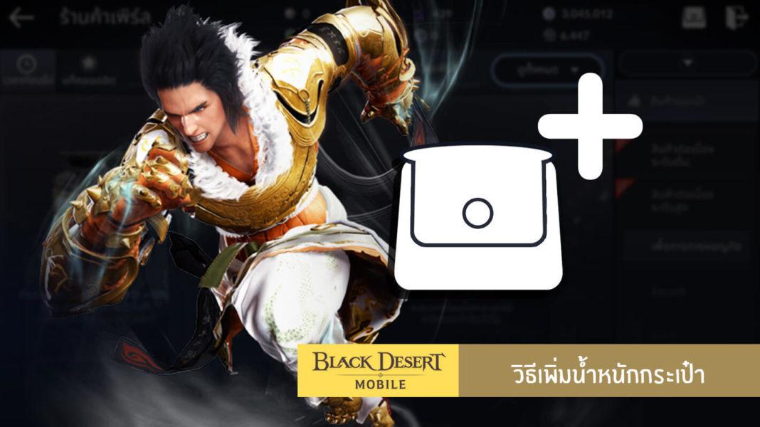 ระบบน้ำหนัก ของเกม Black Desert Mobile