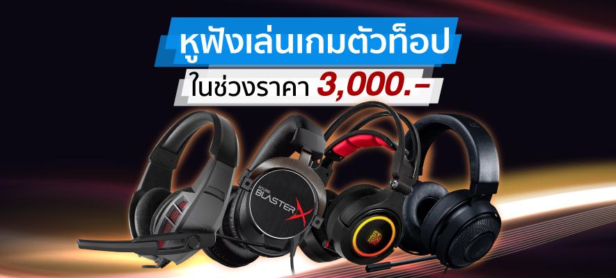 หูฟังเล่นเกม ตัว Top ในช่วงราคา 3,000.-