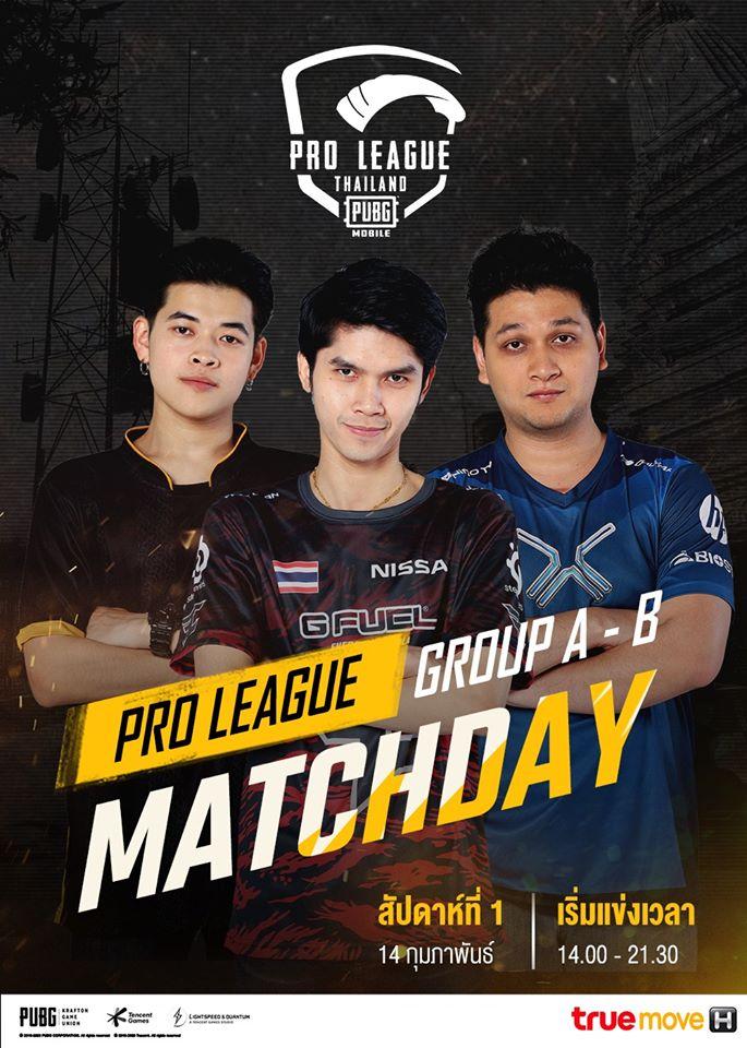 PUBG Mobile Thailand Pro League 2020 Season 1 ครั้งแรกได้เริ่มขึ้นแล้ว