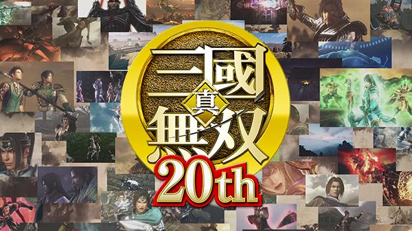 Dynasty Warriors เตรียมปล่อยเกมภาคใหม่ ฉลองครบ 20 ปี