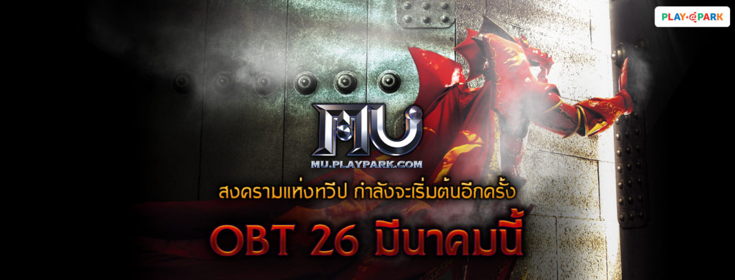 MU Online เปิดให้เล่น OBT ในวันที่ 26 มี.ค.นี้