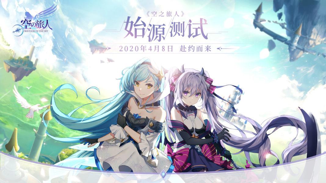Travellers In The Sky เกม RPG เปิด CBT แล้วที่จีนตอนนี้