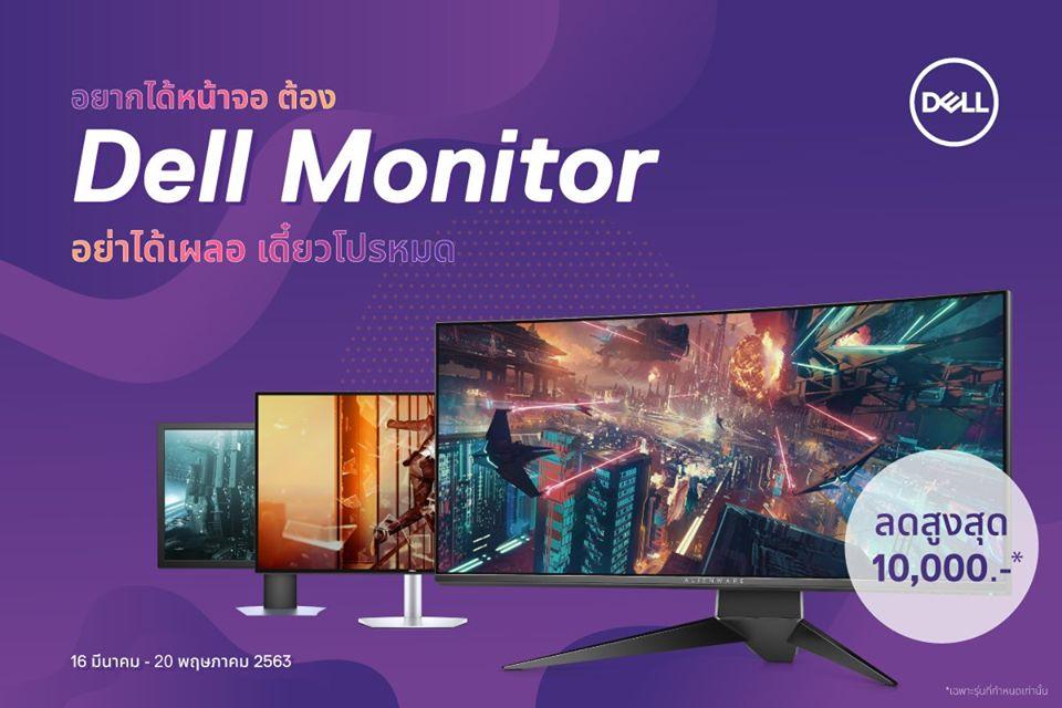 Dell Monitor ลดราคากระหน่ำสูงสุดลดมากถึง 20,000 !!!