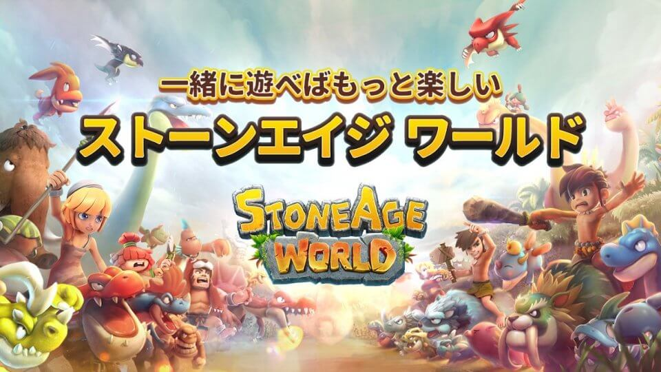 StoneAge World ไปลุยยุคไดโนเสาร์กันเถอะ