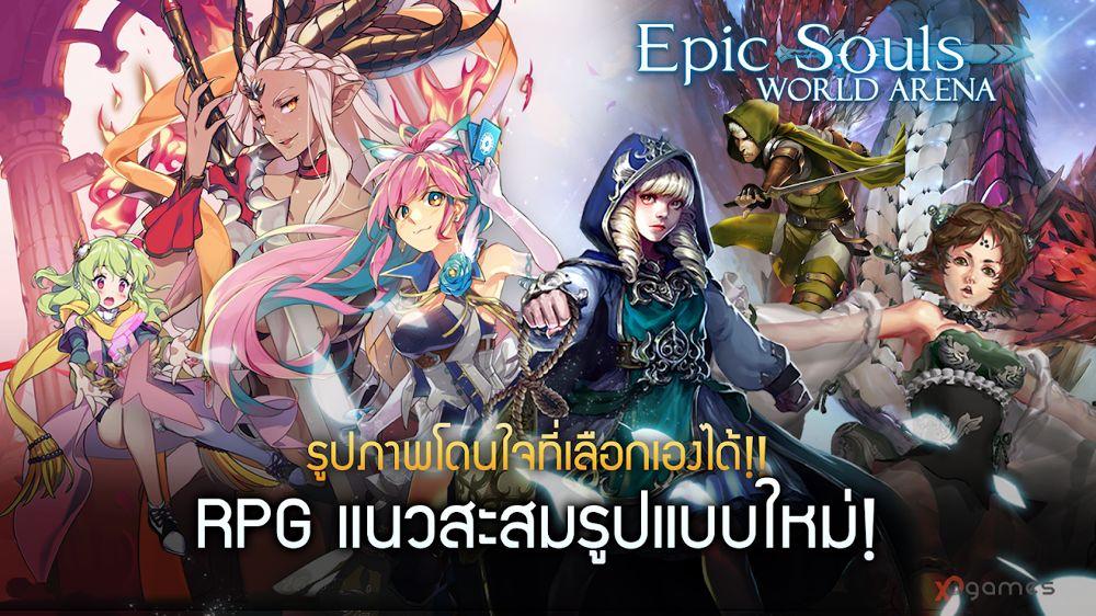 Epic Souls