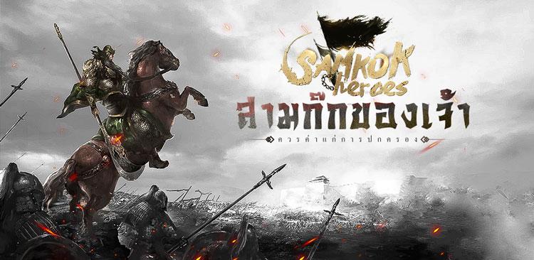 Samkok Heroes